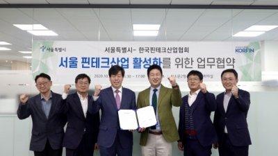 한국핀테크산업협회, 서울시와 스타트업의 성장 지원, 산업 육성을 위한 MOU 체결