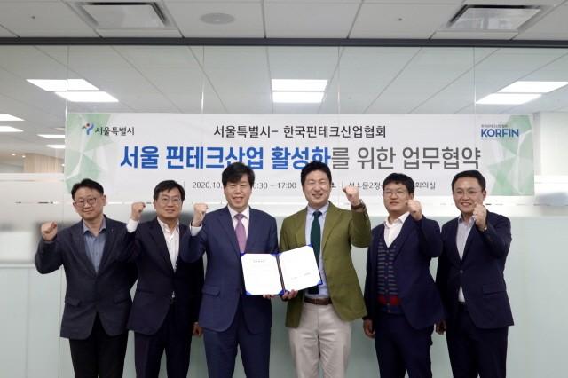 한국핀테크산업협회는 서울시와 핀테크 스타트업의 성장을 지원하고 핀테크 산업을 육성하는 내용의 업무협약을 체결했다.