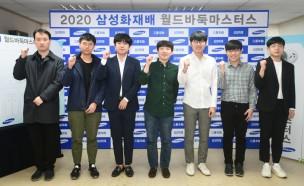 삼성화재배, 한국 신진서ㆍ신민준 등 7명 16강 올라