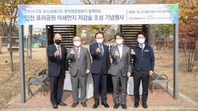 인천 포리공원 미세먼지 저감숲 조성 기념 행사 열려