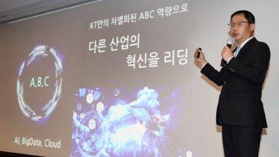 KT, 새로운 B2B 브랜드 'KT 엔터프라이즈' 공개...DX 시장 공략 나선다