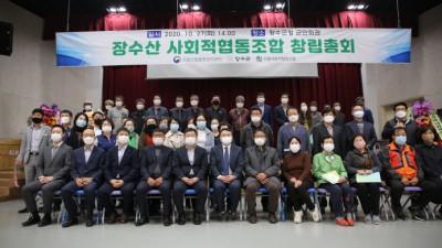 '산림신품종 재배단지 사회적협동조합' 출범...산촌활성화 기대