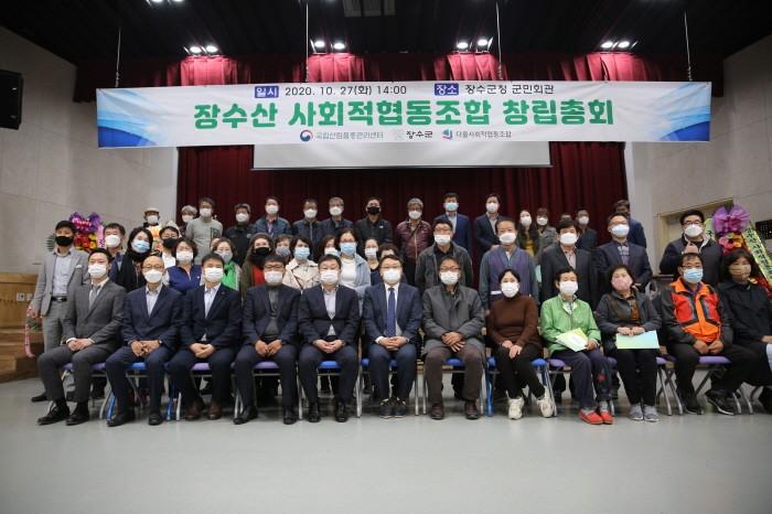 장수산 사협 창립총회 기념 단체사진(제공:국립산림품종관리센터)