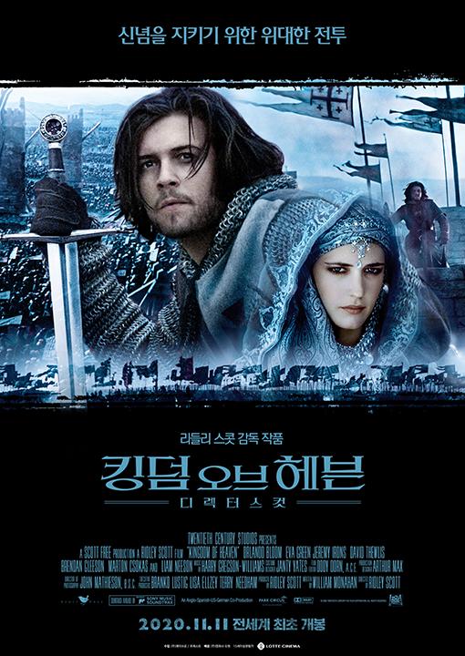 영화 '킹덤 오브 헤븐 : 디렉터스 컷' 포스터