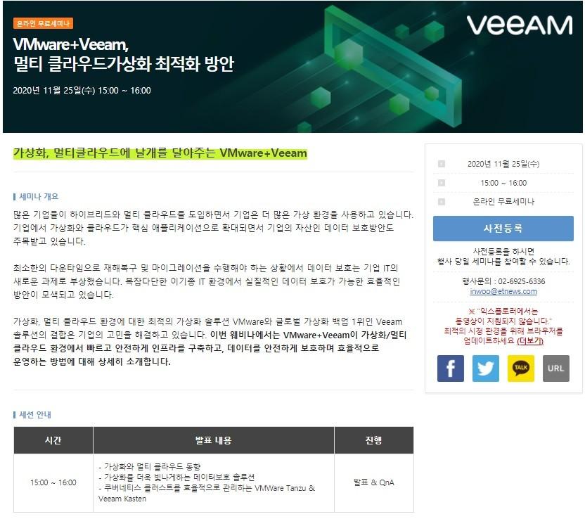 """""""멀티 클라우드 가상화∙데이터 보호 전략"""" 무료 온라인세미나 개최"""