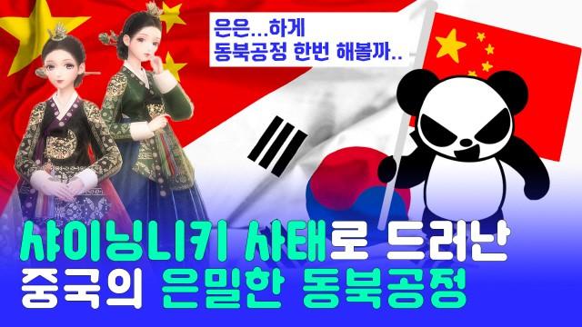 한복 의상 콘텐츠를 출시한 샤이닝니키가 중국 유저의 반발로 한국 서비스를 종료했다.