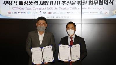 두산重·SK건설, 부유식 해상풍력 기술 협력 시동