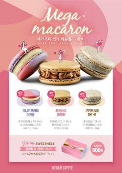 메가 커피, 마카롱 누적 판매량 95만 개 돌파