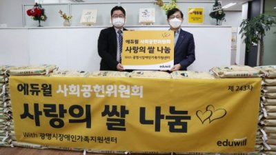 에듀윌 사회공헌위원회, '광명시장애인가족지원센터'에 사랑의 쌀 100포대 전달
