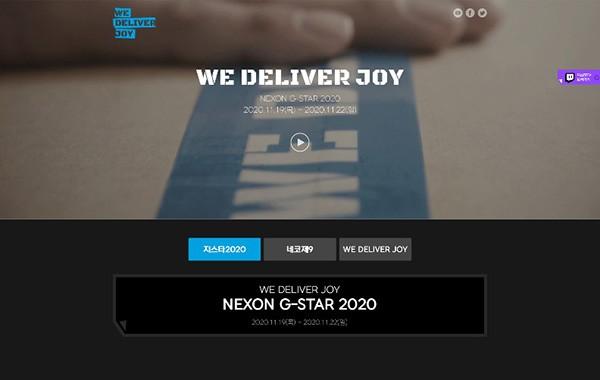 넥슨, 'WE DELIVER JOY' 캠페인 홈페이지 정식 오픈
