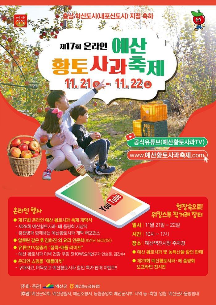 충남 예산군, 제17회 온라인 예산황토사과축제 개최