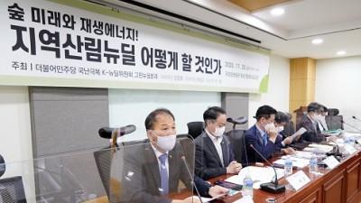 산림청, 친환경 시장 확대에 따른 '지역산림뉴딜' 국회토론회 개최