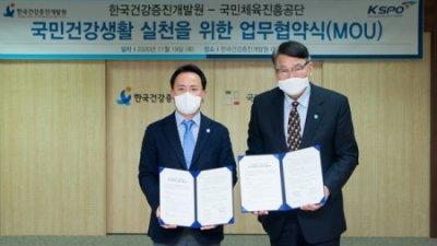 국민체육진흥공단·한국건강증진개발원, '대국민 체력·건강 관리 활성화' 업무 협약 체결