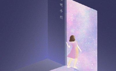 [ET-ENT 인터뷰] 치유를 노래하는 상담자 김기환의 노래 '완벽주의'