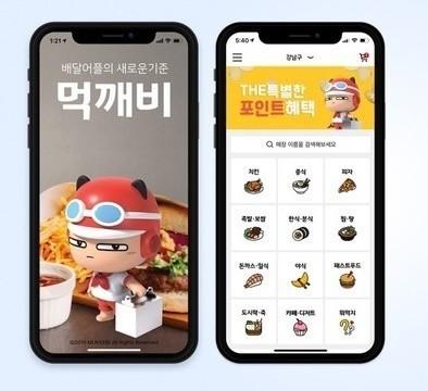 제로배달 유니온 앱 먹깨비