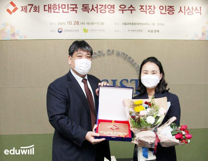 에듀윌 제7회 독서경영 우수직장 인증 시상식(제공:에듀윌)