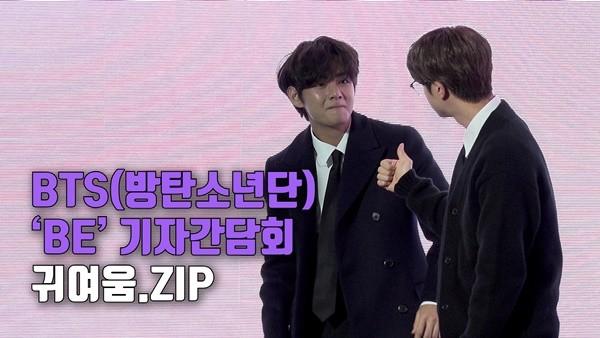방탄이들 귀여움 모음.zip (BTS 'BE' 기자간담회)