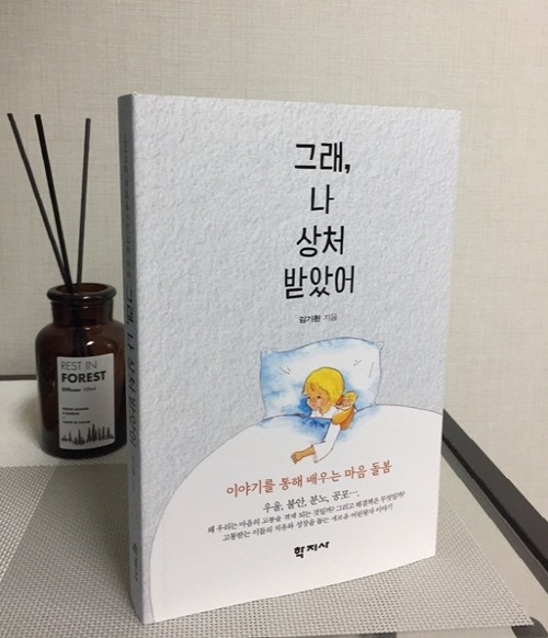 김기환의 심리학 저서 '그래, 나 상처 받았어'. 사진=김기환 제공