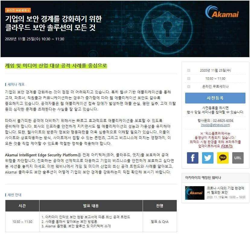 """""""기업 클라우드 보안 선제 대응의 모든 것"""" 무료 온라인 세미나 개최"""