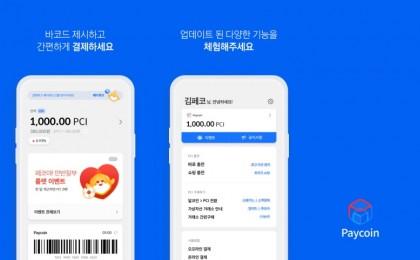 다날핀테크, 페이코인 앱 2.0 발표