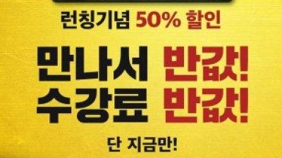 에듀윌, '위험물기능사 단기패스' 론칭 기념 얼리버드 50% 할인 이벤트 진행