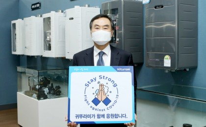 귀뚜라미 최재범 대표, 스테이 스트롱 캠패인 동참