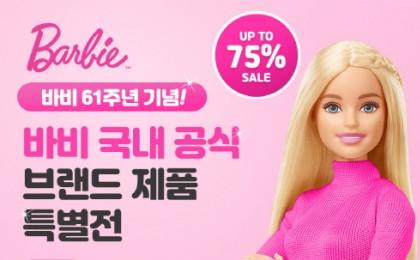 손오공, '바비 브랜드 대전' 실시