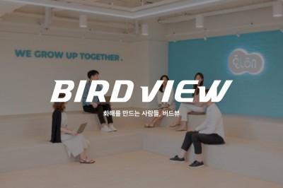 버드뷰, 고용노동부 주관 '일‧생활 균형 실천기업' 선정