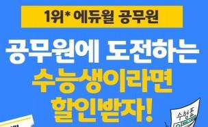 에듀윌 공무원, 수능 수험표 인증 이벤트 '수능생이면 할인'
