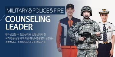 서울디지털대, 군경소방상담전공 신설
