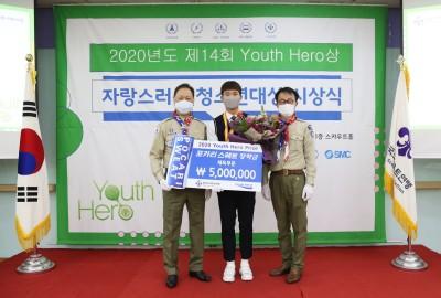 2020 자랑스러운 청소년 대상체육 부문 수상자육상 멀리뛰기 이현우선수(가운데)가한국스카우트연맹 관계자들과 기념 사진 촬영을 하고 있다. 사진=동아오츠카.