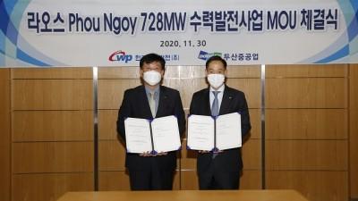 두산重·서부발전, 라오스 푸노이 수력발전 개발 협약 체결