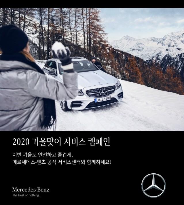 메르세데스-벤츠, 겨울철 주요 부품 할인 제공