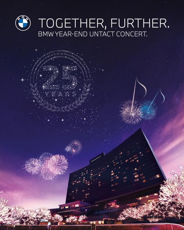 BMW 코리아, 창립 25주년 기념 '언택트 콘서트' 개최