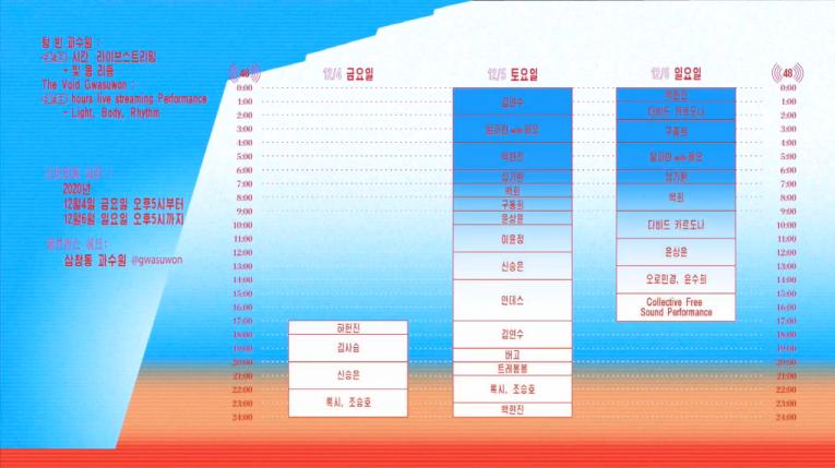 '텅  빈 과수원 : 48시간 라이브 스트리밍 - 빛, 몸, 리듬' 타임테이블 / 삼청동과수원 제공