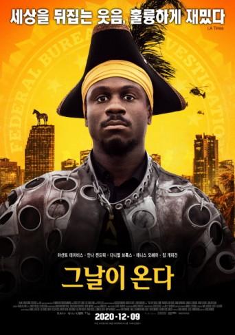 영화 '그날이 온다' 포스터