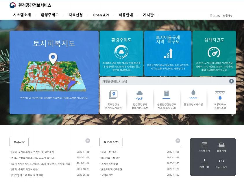 환경공간정보서비스 홈페이지