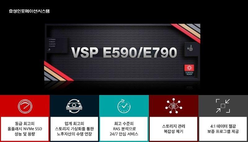 효성인포메이션시스템 미드레인지 급 올플래시 스토리지 솔루션 'VSP E'