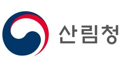 국립수목원, 순천시와 '국제정원심포지엄' 공동 개최