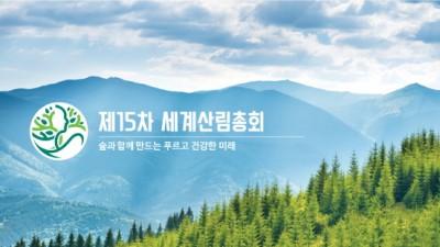 제15차 세계산림총회 개최 잠정 연기