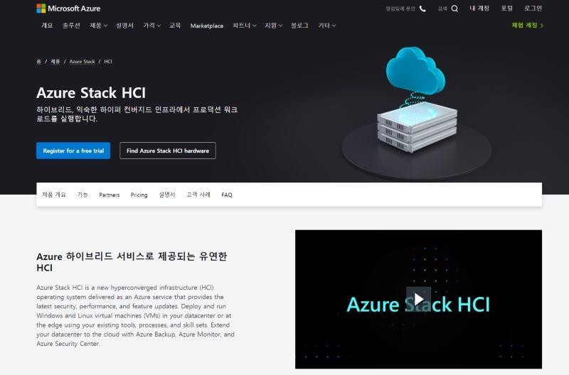 마이크로소프트 '애저스택HCI(Azure Stack HCI)' 홈페이지