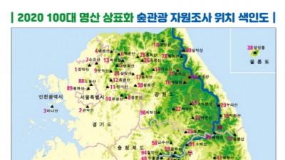 산림청, 전국 100대 명산 숲관광 기초자료 구축