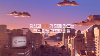 한화그룹, '일상생활 속 탄소 줄이기' 캠페인 실시