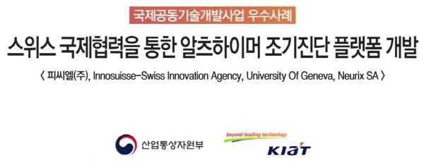 스위스 국제협력을 통한 알츠하이머 조기진단 플랫폼 개발. 사진=국제R&D TV 유튜브 영상 캡처