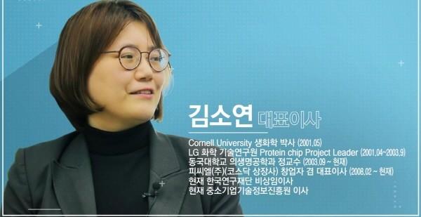 피씨엘 김소연 대표이사. 사진=국제R&D TV 유튜브 영상 캡처