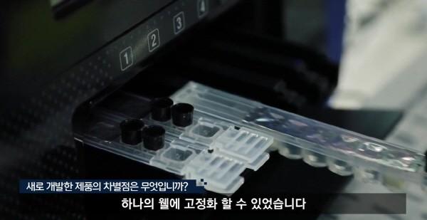 피씨엘의 다중면역진단. 사진=국제R&D TV 유튜브 영상 캡처