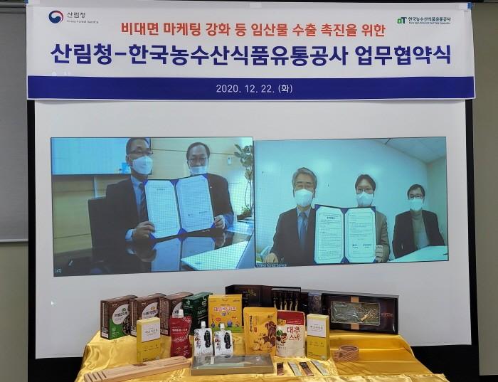 산림청 고기연 국제산림협력관(왼쪽3번째)과 한국농수산식품유통공사 신현곤 식품수출이사(왼쪽 첫번째)가 임산물 수출을 위한 업무협약식을 체결했다(제공:산림청)