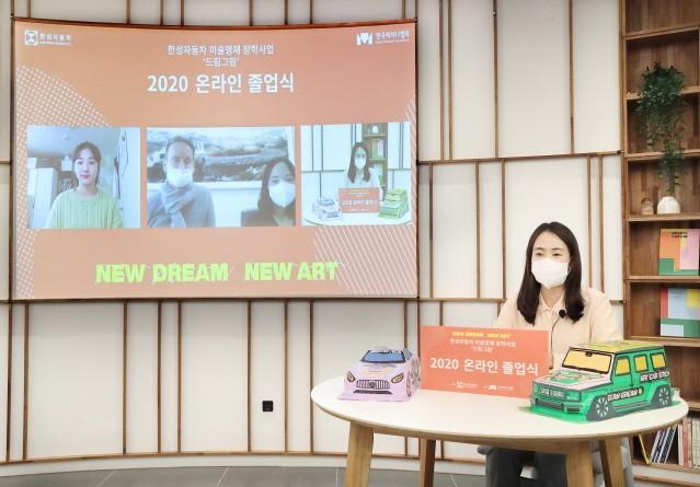 벤츠 딜러 한성자동차, '드림그림' 졸업식 온라인으로 열어