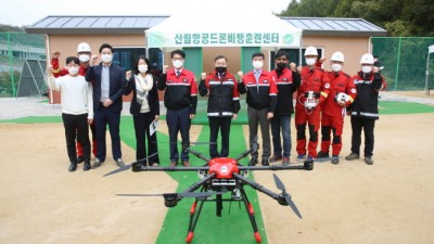 산림청, '산림항공 드론비행 훈련센터' 설립