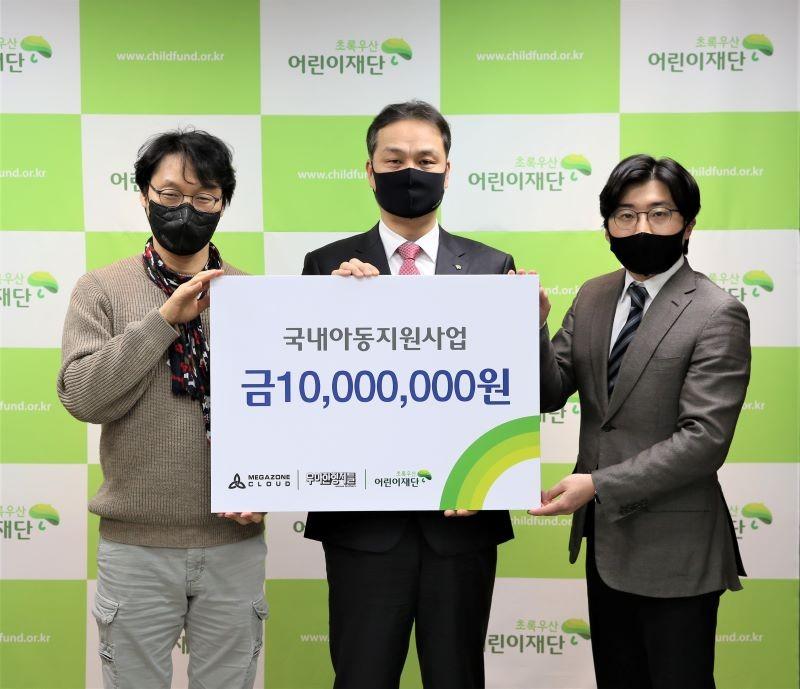 우아한형제들 송재하 CTO(왼쪽), 어린이재단 김유성 서울남부지역본부장(가운데), 메가존클라우드 이주완(오른쪽) 대표가 초록우산 어린이 재단에서 성금을 전달 기념촬영을 하고 있다.